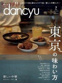 dancyu 2019年7月號 【日文版】
