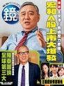 鏡週刊 第164期 2019/11/20