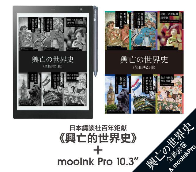 mooInk Pro + 《興亡的世界史》(全套21卷)套組