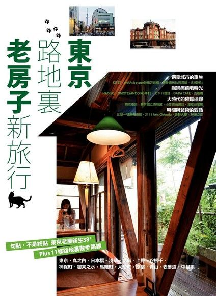 東京路地裏:老房子新旅行