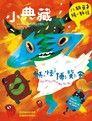 小典藏ArtcoKids 07月號/2019 第179期