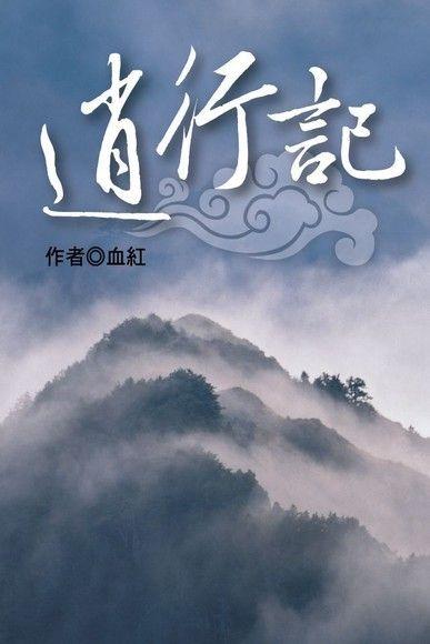 逍行記(卷十三)