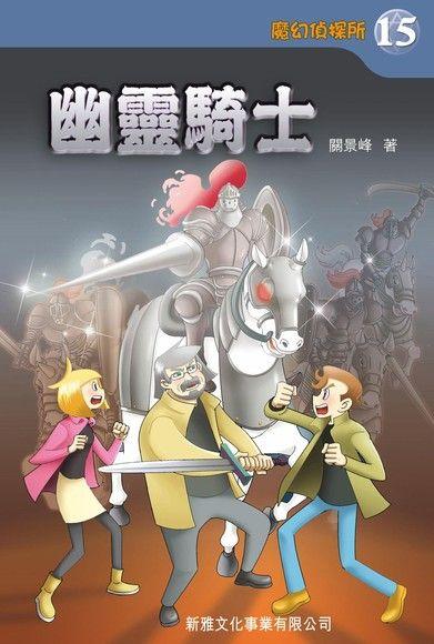 魔幻偵探所 15:幽靈騎士