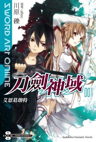 Sword Art Online 刀劍神域 1