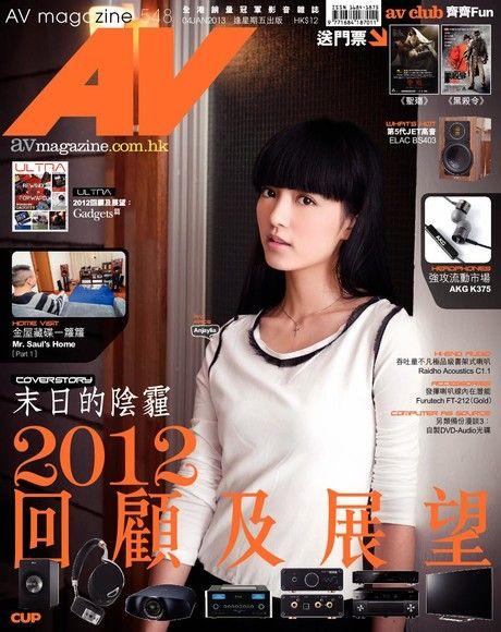 AV magazine周刊 548期 2013/01/04