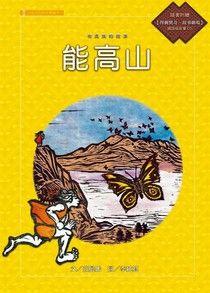 布農族的故事:能高山