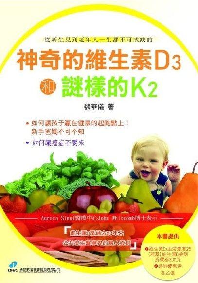 神奇的維生素D3@謎樣的K2