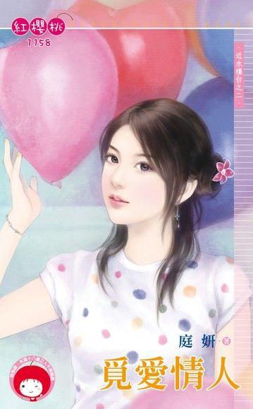 覓愛情人【近水樓台之二】(限)