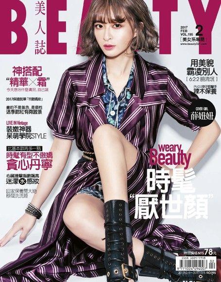 BEAUTY美人誌No.195 2017/02月號
