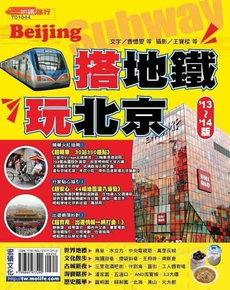 搭地鐵‧玩北京 13'-14'版