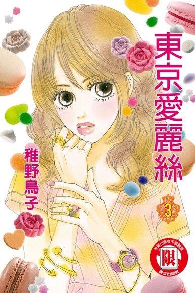 東京愛麗絲 (3)