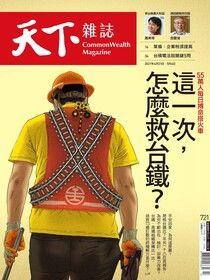 天下雜誌 第721期 2021/04/21【精華版】