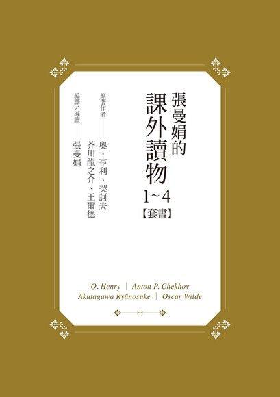 張曼娟的課外讀物【套書】