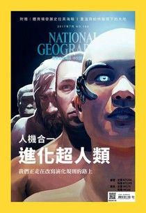 國家地理雜誌2017年7月號