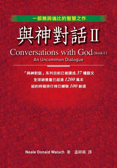 與神對話 II
