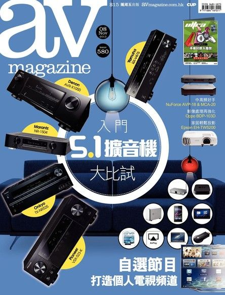 AV magazine雙周刊 580期 2013/11/08