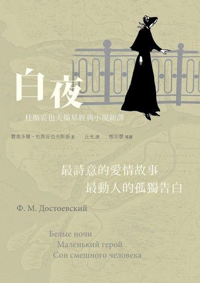 白夜:杜斯妥也夫斯基經典小說新譯