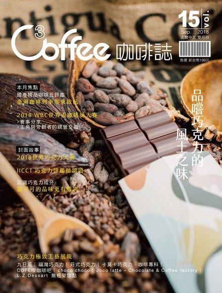C³offee 咖啡誌 9月號/2018第15期