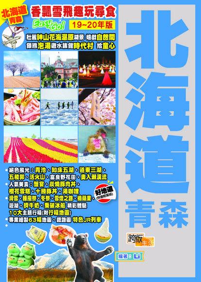 北海道青森(19-20年版)