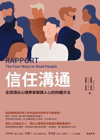 信任溝通:全球頂尖心理學家解讀人心的四種方法