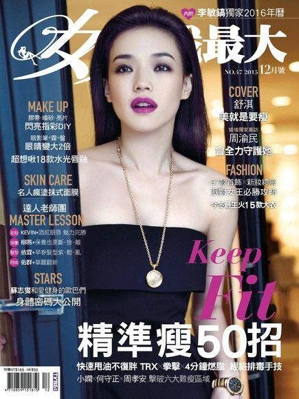 女人我最大雙月刊 12月號/2015 第47期