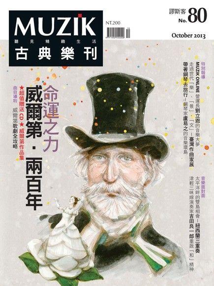 MUZIK古典樂刊 10月號/2013 第80期 (右翻)
