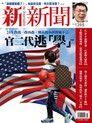 新新聞 第1366期 2013/05/09