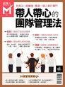 經理人特刊:帶人帶心的團隊管理法