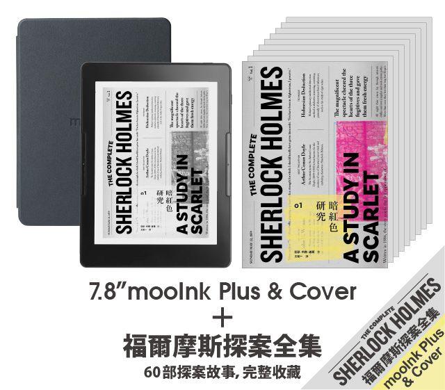 mooInk Plus 機+殼+《福爾摩斯探案全集》套組