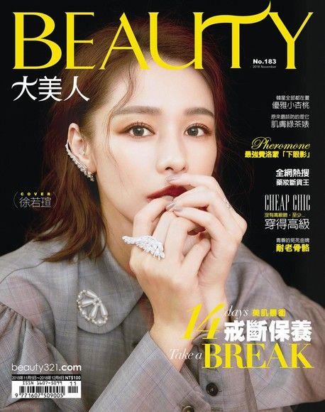 BEAUTY大美人誌2018年11月第183期