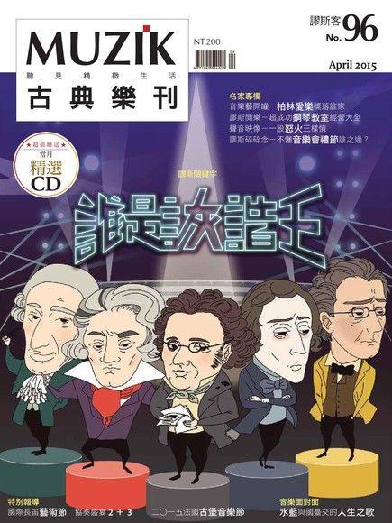 MUZIK古典樂刊 04月號/2015 第96期 (右翻)