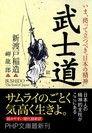 現在,日本的精神「武士道」就是你的強力後盾