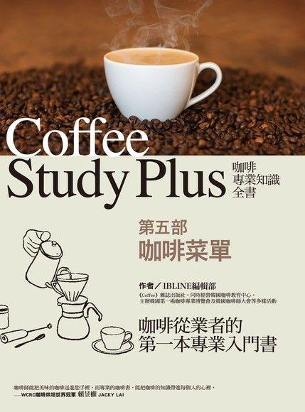 咖啡專業知識全書 【第五部】