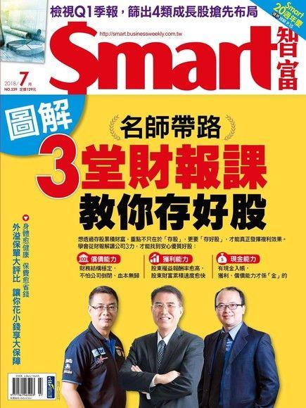 Smart 智富 07月號/2018 第239期