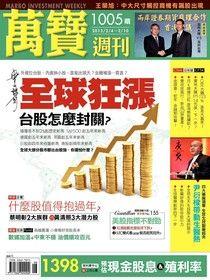 萬寶週刊 第1005期 2013/02/01