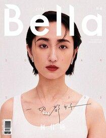 bella儂儂 11月號/2020 第438期
