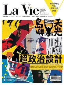 La Vie 09月號/2018 第173期