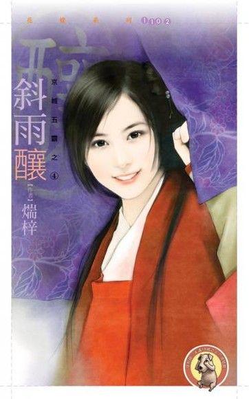 斜雨釀【京城五霸之四】(限)