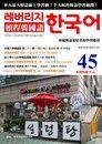 槓桿韓國語學習週刊第45期
