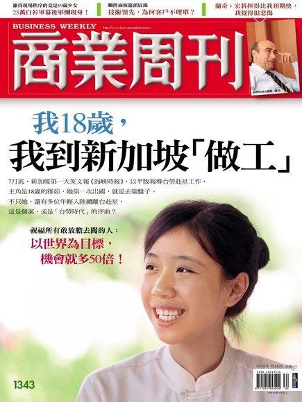 商業周刊 第1343期 2013/08/14
