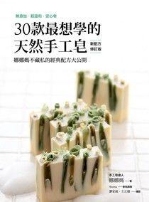 30款最想學的天然手工皂(新配方修訂版)