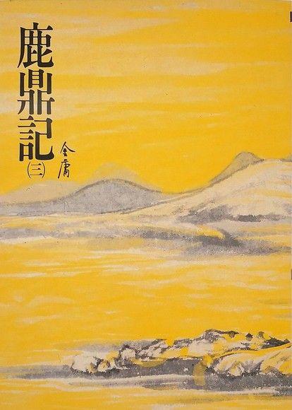 鹿鼎記(三)
