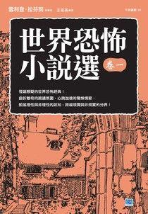 世界恐怖小說選(卷一)