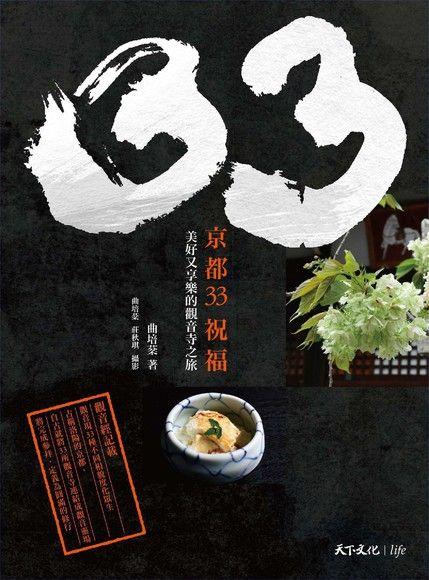 京都33祝福(平裝)