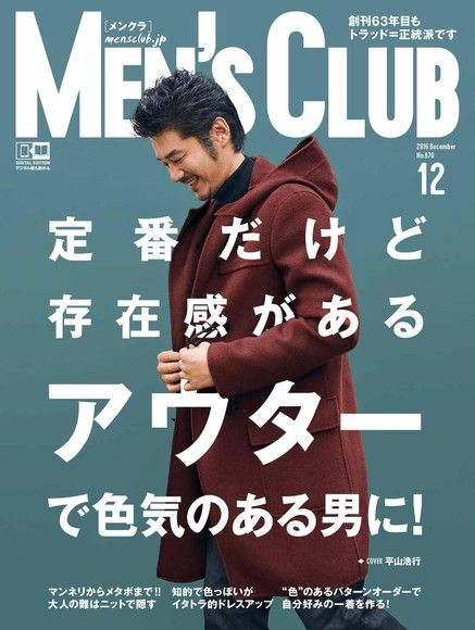 MEN'S CLUB 2016年12月號 【日文版】