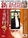 新新聞 第1464期 2015/03/25
