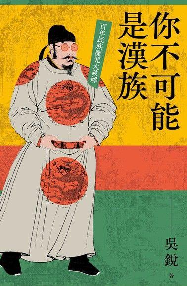 你不可能是漢族:百年民族魔咒大破解