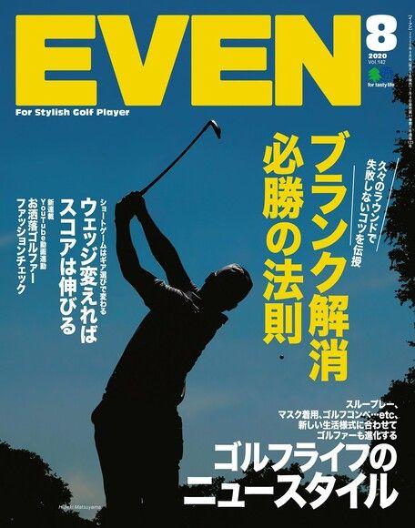 EVEN 2020年8月號 Vol.142 【日文版】