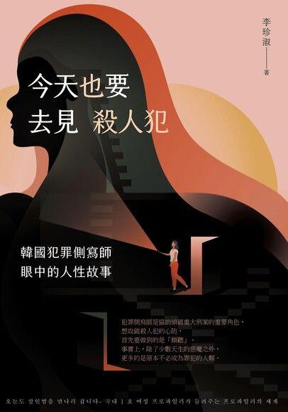 今天也要去見殺人犯:韓國犯罪側寫師眼中的人性故事