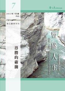 豐盛人生靈修月刊/07月號 2013 第47期